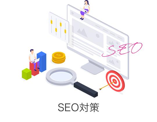 SEO対策(Search Engine Optimization)は、検索結果で自社サイトを多く露出をするために行う対策のことです。検索エンジン最適化とも呼ばれます。サイトにあったキーワード、説明内容を記述していきます。