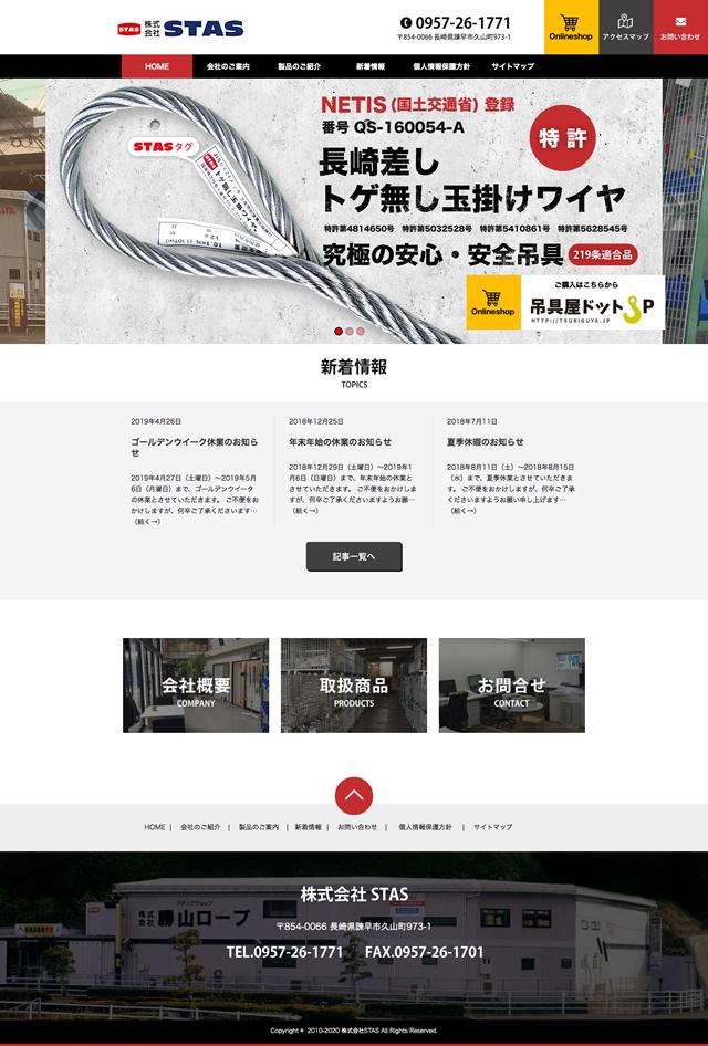 株式会社STAS様 ホームページリニューアル